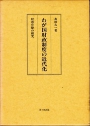 書籍 わが国財政制度の近代化 森田右一 霞ヶ関出版