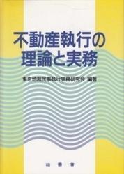 書籍 不動産執行の理論と実務 東京地裁民事執行実務研究会 法曹会