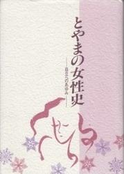 書籍 とやまの女性史 自立へのあゆみ 富山県