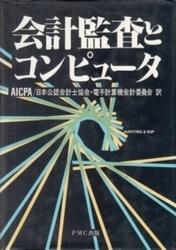 書籍 会計監査とコンピュータ 日本公認会計士協会・電子計算機会計委員会訳 PM出版