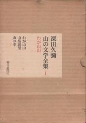 書籍 山の文学全集 1 深田久彌 朝日新聞社