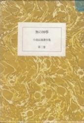 書籍 無の神学 小池辰雄著作集 第3巻 小池辰雄著作刊行会