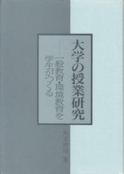 書籍 大学の授業研究 川又淳司 水曜社