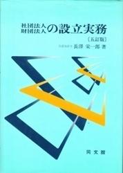 書籍 社団法人・財団法人の設立実務 五訂版 長澤栄一郎 同文館
