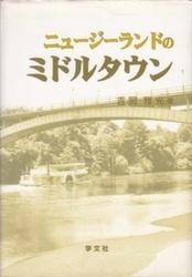 書籍 ニュージーランドのミドルタウン 吉岡雅光 学文社