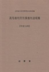 書籍 高等裁判所刑事裁判速報集 平成14年 法曹会