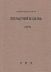 書籍 高等裁判所刑事裁判速報集 平成11年 法曹会