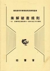 書籍 条解破産規則 法曹会
