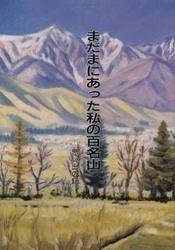 書籍 まだまにあった私の百名山 思い出の記 丑澤経樹