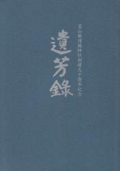 書籍 遺芳録 富山県護国神社創建九十周年記念