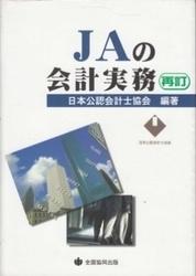 書籍 JAの会計実務 再訂 日本公認会計士協会 全国協同出版