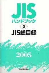 書籍 JISハンドブック 2005 JIS総目録 日本規格協会