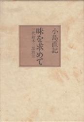 書籍 味を求めて 三代鈴木三郎助伝 小島直記