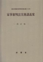 書籍 家事審判法実務講義案 改訂版 法曹会