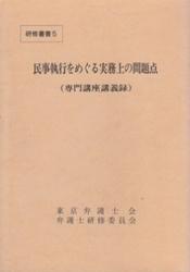 書籍 民事執行をめぐる実務上の問題点 東弁研修叢書 5 東京弁護士会弁護士研修委員会