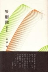書籍 詩集 果樹園 増補改訂版 本多寿 本多企画