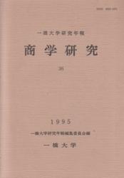 書籍 商学研究 36 一橋大学研究年報 一橋大学