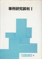 書籍 事例研究誤判 1 日本弁護士連合会 人権擁護委員会編