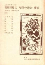 書籍 義経腰越状・暗闇の丑松・藤娘 国立劇場芸能調査室