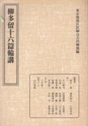 書籍 柳多留十六篇輪講 東京都港区医師会古川柳部編 太平書屋