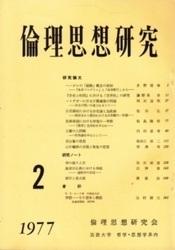 書籍 倫理思想研究 2 1977年 水野建雄 他 倫理思想研究会