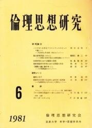 書籍 倫理思想研究 6 1981年 岡田道程 他 倫理思想研究会