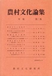 書籍 農村文化論集 第2集 戸川安章 他 農村文化研究所