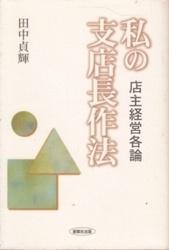 書籍 私の支店長作法 天守経営各論 田中貞輝 創風社出版