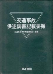 書籍 交通事故供述調書記載要領 交通事故事件捜査研究会編著 真正書籍