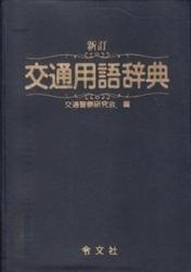 書籍 新訂 交通用語辞典 交通警察研究会編 令文社
