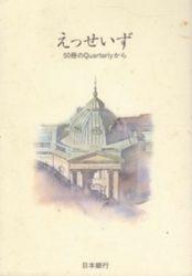 書籍 えっせいず 50冊のQuarterlyから 日本銀行