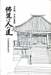 書籍 仏道は人の道 平井玄恭 関の会