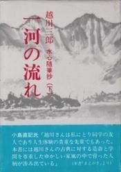書籍 一河の流れ 水心随筆抄 下巻 越川三郎 水産タイムズ社