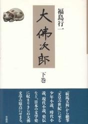 書籍 大仏次郎 下巻 福島行一 草思社