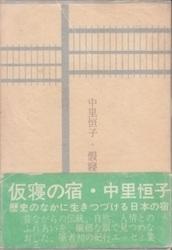書籍 中里恒子・假寝の宿 日本交通公社