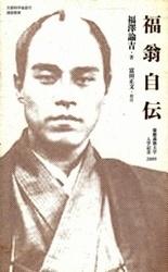 書籍 福翁自伝 福澤諭吉 慶応義塾大学入学記念2009