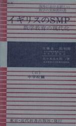書籍 イギリスのSMP 数学教育の現代化 II 中学校篇 佐々木元太郎 東京・近代新書出版社