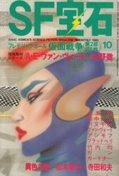 雑誌 SF宝石 1980年10月号 フレデリック・ポール 仮面戦争第2部 光文社