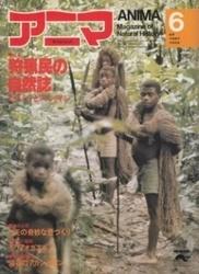 雑誌 野生からの声 アニマ 1980 No 87 特集 狩猟民の自然誌 平凡社