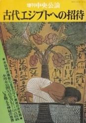 雑誌 週刊中央公論 古代エジプトへの招待 オールカラー118点収載 中央公論社