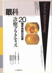 書籍 眼科診療プラクティス 20 糖尿病眼科診療 田野保雄 東京文光堂本郷