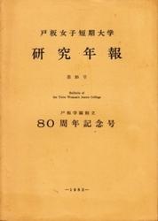 雑誌 研究年報 第25号 80周年記念号 1982 戸坂女子短期大学