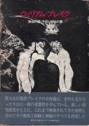 書籍 ウィリアム・ブレイク 無垢の歌・予言と神秘の書 牧神社