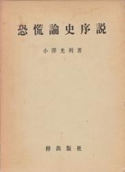 書籍 恐慌論史序説 小澤光利 梓出版社