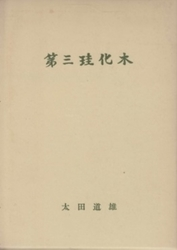 書籍 第三珪化木 太田道雄