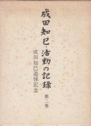 書籍 成田知巳・活動の記録 第2巻 成田知巳追悼刊行会