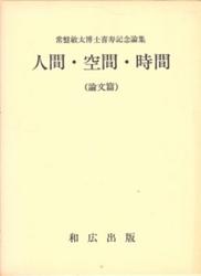 書籍 常盤敏太博士喜寿記念論集 人間・空間・時間 論文篇 和広出版