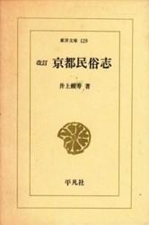 書籍 改訂 京都民俗志 井上頼寿 東洋文庫