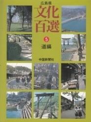 書籍 広島県 文化百選 5 道編 中国新聞社