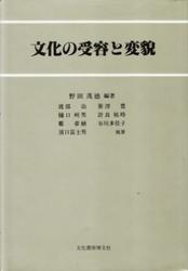 書籍 文化の受容と変貌 野田茂徳 文化書房博文社